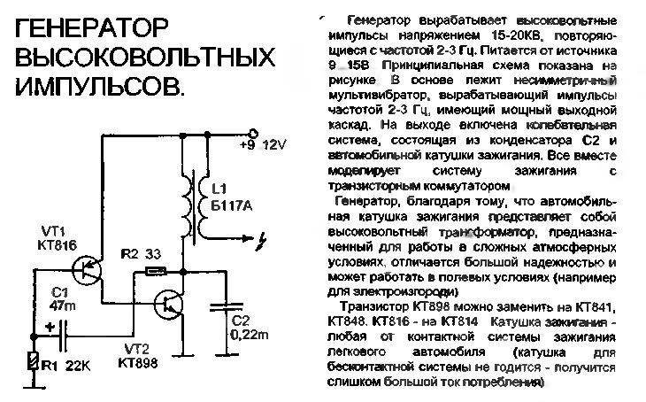 Импульсный генератор своими руками 12v