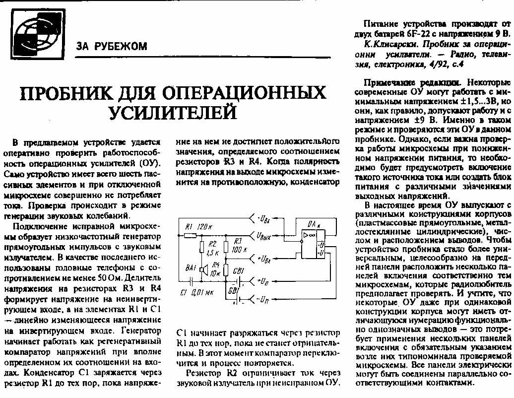 принципиальная схема и описание мультиметравр11